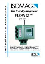 Информационный буклет ML255