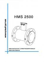 Информационный буклет MS2500