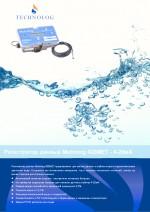 Информационный буклет  Metrolog_420