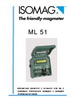 Информационный буклет ML51