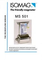 Информационный буклет MS501